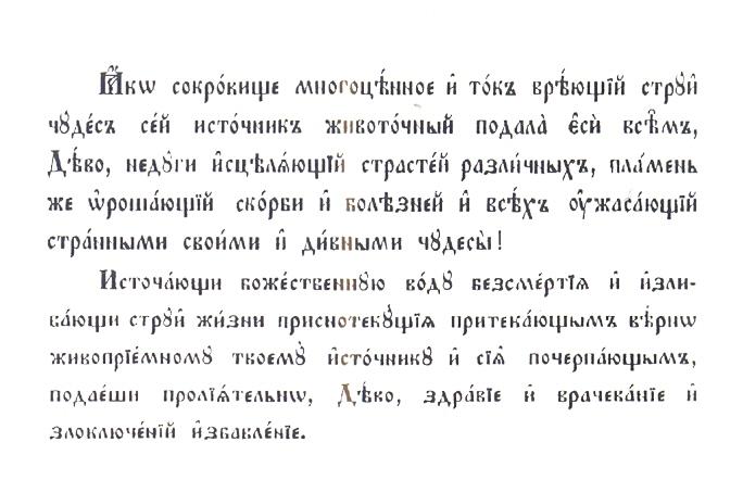 Jivopriemen%20izto4nik_3 Всемирното Православие - ЖИВОНОСНИ И ЖИВОПРИЕМНИ ИЗТОЧНИК – СВЕТЛИ ПЕТЪК